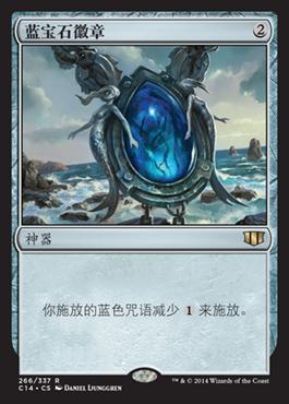 蓝宝石徽章