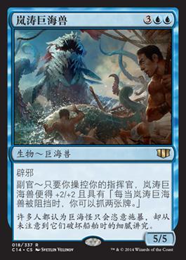 岚涛巨海兽