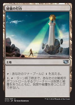 秘儀の灯台