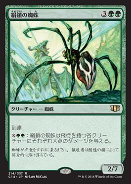 絹鎖の蜘蛛
