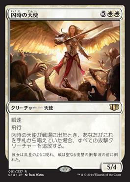 凶時の天使