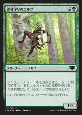 森林守りのエルフ