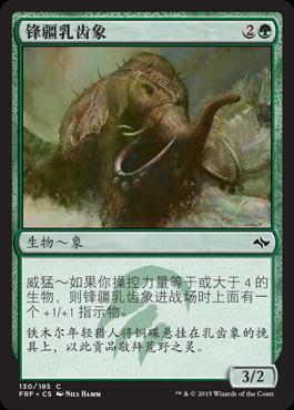 锋疆乳齿象