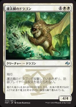 護法鱗のドラゴン