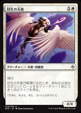 回生の天使