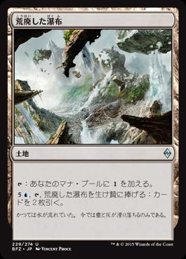 荒廃した瀑布