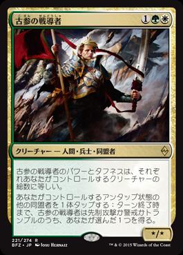 古参の戦導者
