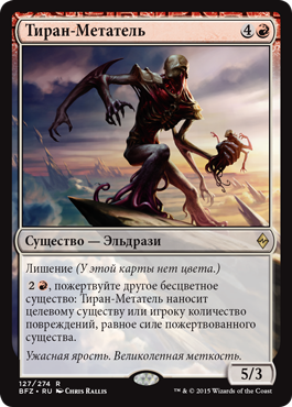 Тиран-Метатель