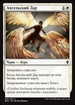Ангельский Дар