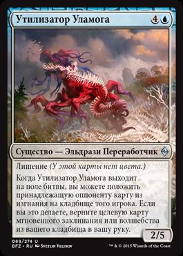 Утилизатор Уламога