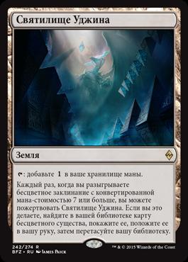 Святилище Уджина