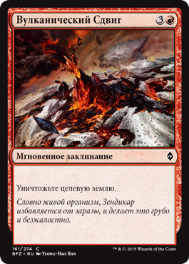 Вулканический Сдвиг