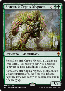Зеленый Страж Мурасы