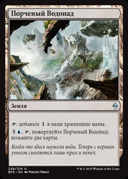 Порченый Водопад