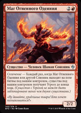 Маг Огненного Одеяния