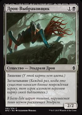 Дрон-Выбраковщик
