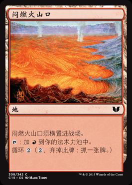 闷燃火山口