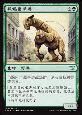 跺吼巨犀兽