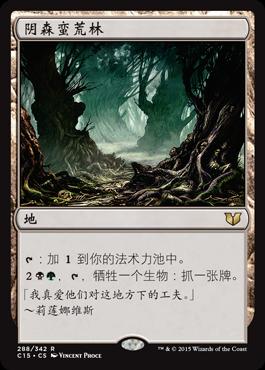 阴森蛮荒林