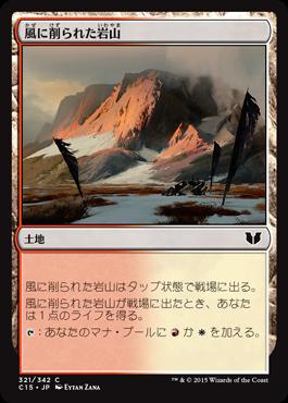 風に削られた岩山