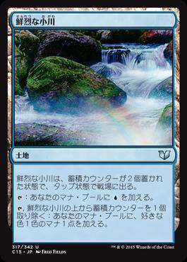 鮮烈な小川