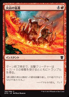 火山の猛進