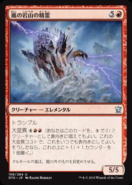 嵐の岩山の精霊