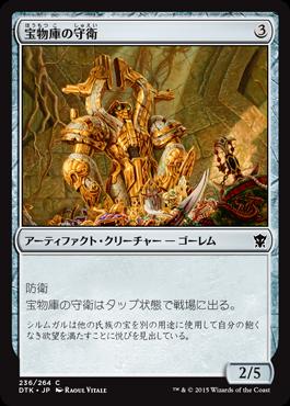 宝物庫の守衛