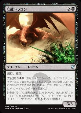 吐酸ドラゴン