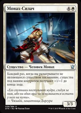 Монах-Силач