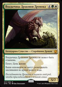 Владычица Драконов Дромока