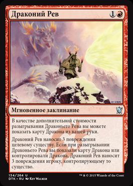 Драконий Рев