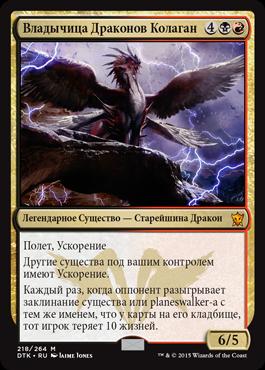 Владычица Драконов Колаган