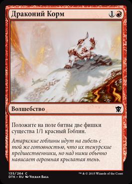 Драконий Корм