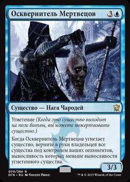 Осквернитель Мертвецов