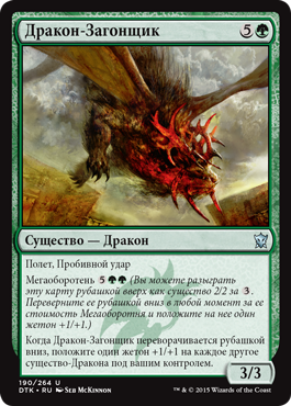 Дракон-Загонщик