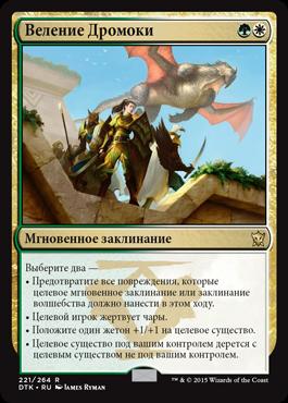 Веление Дромоки