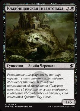 Кладбищенская Гигантопаха