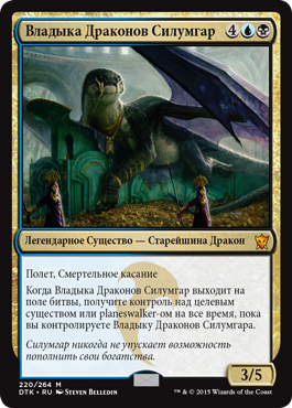 Владыка Драконов Силумгар