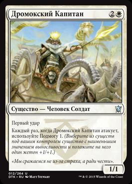 Дромокский Капитан