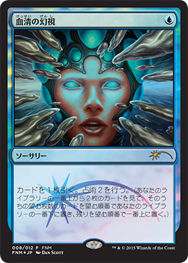 http://media.wizards.com/2015/images/daily/JP_cardpromo_SerumVisions.png