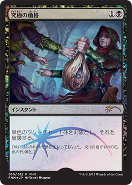 http://media.wizards.com/2015/images/daily/JP_td6tixlmi4.png