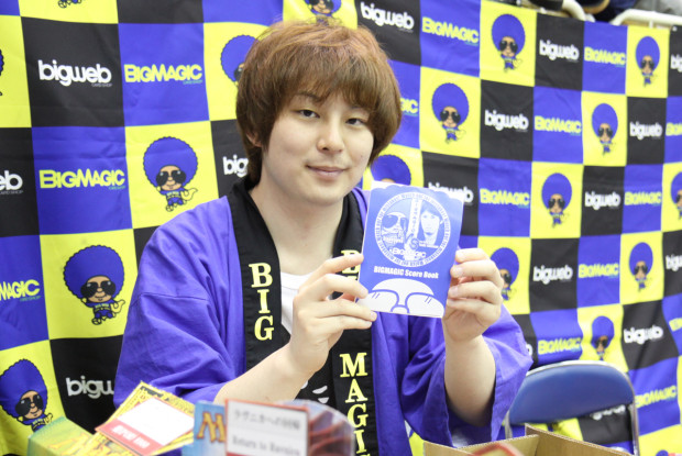 ./bigmagic_kusakabe.jpg