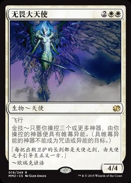 无畏大天使
