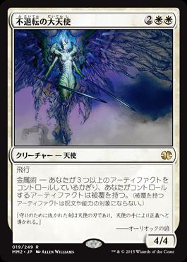不退転の大天使