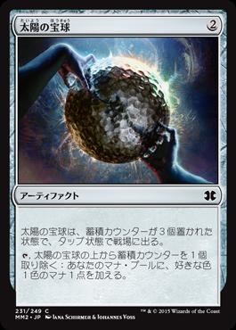 太陽の宝球