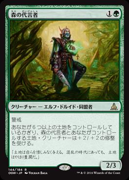 森の代言者