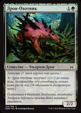 Дрон-Охотник