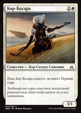 Кор-Косарь