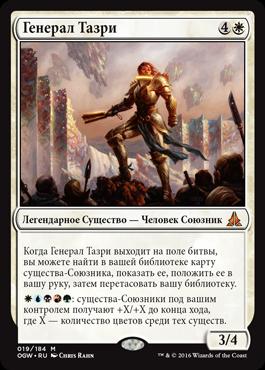 Генерал Тазри